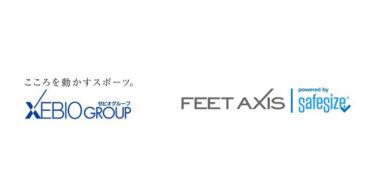 ゼビオグループ、世界44ヵ国で導入されている次世代の足型測定機「SafeSize」を日本初導入、足型測定サービス「FeetAxis」を開始
