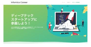 ALDOCK、ディープテック領域の転職サービス「Infomics Career」のβ版をリリース