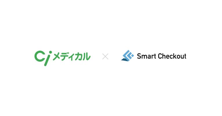株式会社スマートチェックアウトと株式会社歯愛メディカルが業務提携。歯科医院向けカード決済手数料1.5% -Ci PayLight- 普及、拡大