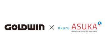 株式会社アクル、株式会社ゴールドウインの GOLDWIN WEB STORE に「ASUKA」を活用しクレジットカード不正利用対策を強化