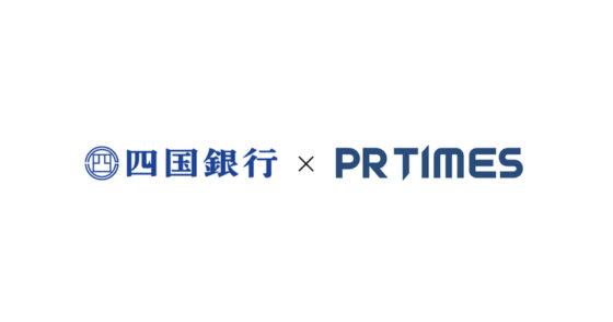 株式会社PR TIMESと株式会社四国銀行が業務提携契約を締結、「PR TIMES」が無料で利用できる「四国銀行特別プラン」、PR・プレスリリース配信の実践セミナー共催を実施