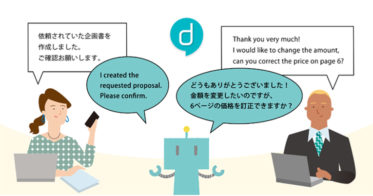 現場の働き方改革を支援するビジネスチャット「direct」、 メッセージを自動翻訳するボットの無料提供を開始