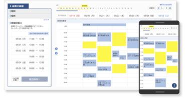 日程調整サービス「eeasy (イージー)」がZoom連携開始、Meet・Teams・Skypeと計4ツールに対応