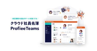 Spready(スプレディ)株式会社、クラウド社員名簿「Profiee Teamsプロフィー チームズ)」正式版の提供を開始