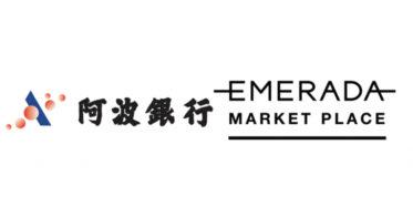 阿波銀行が「エメラダ・マーケットプレイス」の全店導入を開始