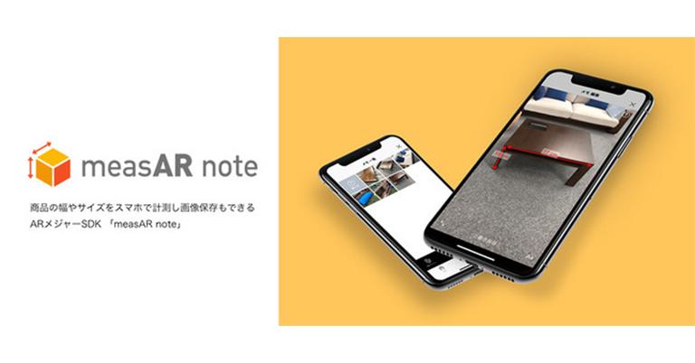 株式会社ロケーションバリュー、ニトリ公式スマートフォンアプリに採用の家具や家電の大きさを計測するアプリ向けSDK「measAR note(メジャーノート)」を提供開始