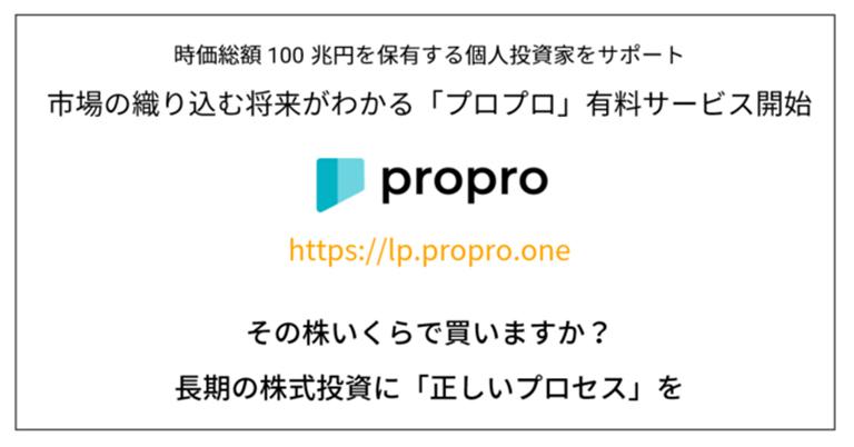 株式会社スタイリィ、株式運用のサポートツール「プロプロ」の有料サービスを開始