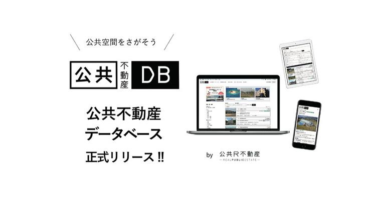 公共R不動産(事務局:株式会社オープン・エー)、「公共不動産データベース」の提供を開始