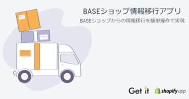 Get It、BASE(ベイス)のデータを「Shopify」へ移行できるBASEショップ情報移行アプリ を開発