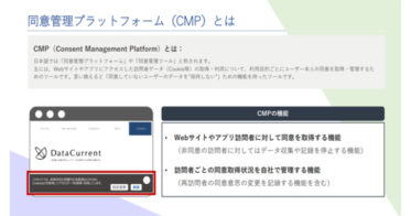 DataCurrent、企業が抱える個人データを管理・保護する「同意管理プラットフォーム(CMP)導入・運用支援サービス」の提供を開始