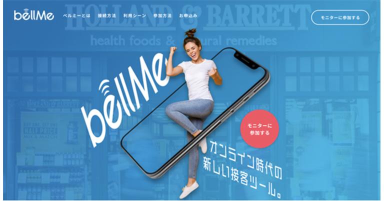 ベルフェイスの新サービス「bellMe(ベルミー)」β版リリース