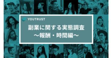 YOUTRUST(ユートラスト)、「副業に関する実態調査」を公表