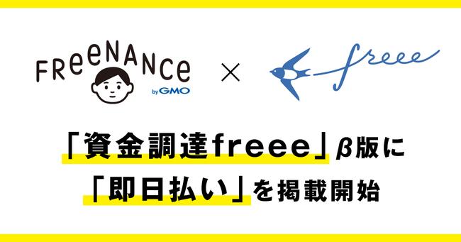 GMOクリエイターズネットワーク株式会社の「FREENANCE即日払い」が freee finance lab株式会社「資金調達freee」β版に掲載開始