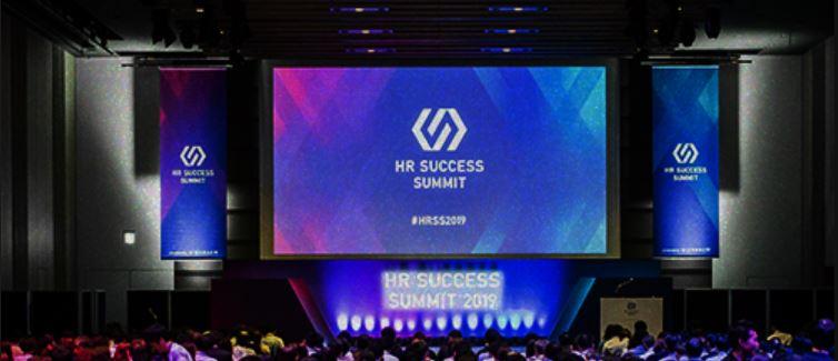 「HR SUCCESS SUMMIT アワード」の画像
