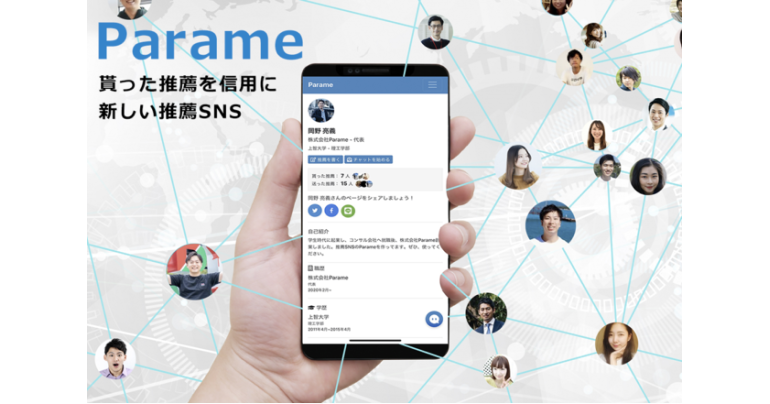 株式会社Parameが、シードラウンドとして第三者割当増資により数千万円の資金調達を実施