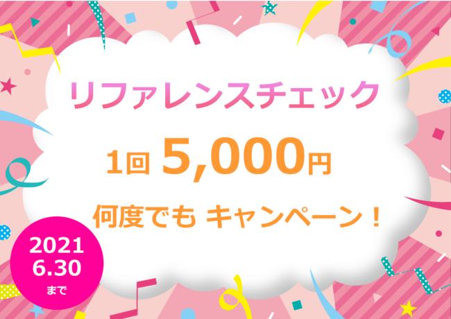 「リファレンスチェック何度でも1回5000円キャンペーン」をParameが実施