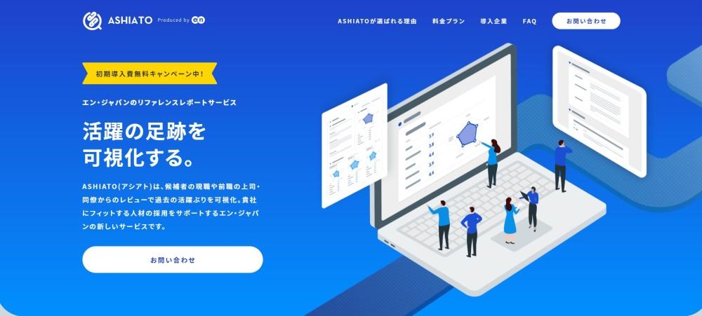 『ASHIATO(アシアト)』、エン・ジャパンのオンライン リファレンスチェック サービス