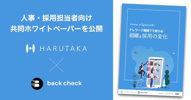 リファレンスチェックサービス「back check(バックチェック)」のROXX と WEB面接サービス「harutaka(ハルタカ)」のZENKIGEN、ホワイトペーパーを公開