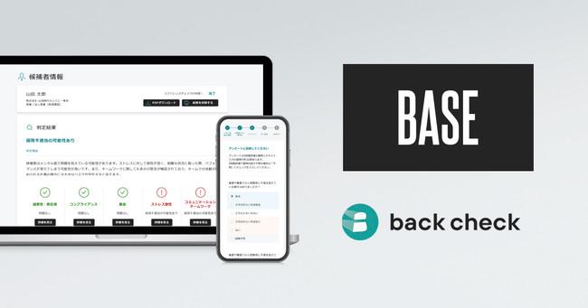 BASEが、リファレンスチェックサービス「back check」を導入