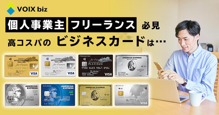 ビジネスカード おすすめ