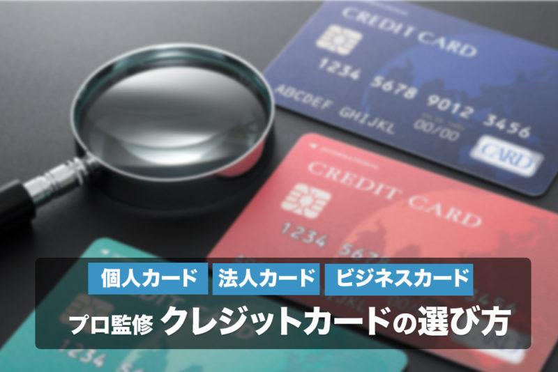 カード選び方