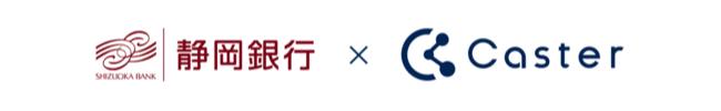 株式会社キャスター(本社:宮崎県西都市、代表取締役 中川祥太)は、2020年9月11日に株式会社静岡銀行(本社:静岡県静岡市、頭取 柴田久:以下静岡銀行)と連携協定を締結したことをお知らせいたします。