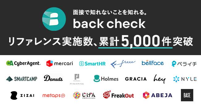 リファレンスチェックサービスback check、リファレンス実施数が累計5,000件を突破