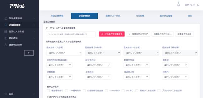 企業DB検索-株式会社ベクトル