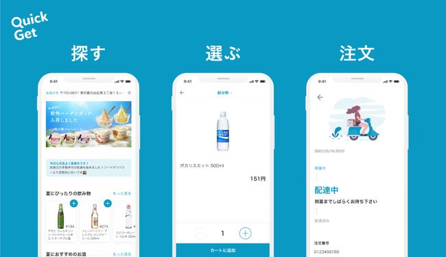 「QuickGet」サービス概要-株式会社レキピオ