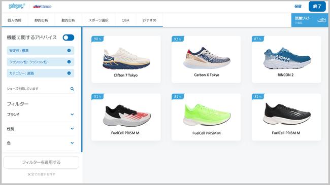 おすすめの靴が上位から順に表示されます-ゼビオグループ