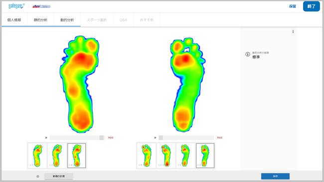 歩行時の足の動きを左右それぞれ確認することが出来ます-ゼビオグループ