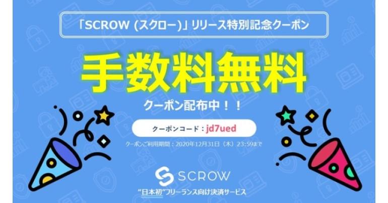 """日本初""""のフリーランス向けエスクロー決済サービス『SCROW』が今秋に正式リリース予定!"""
