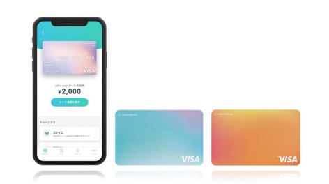 (図:ultra pay カード のアプリTOP画像)-株式会社ULTRA