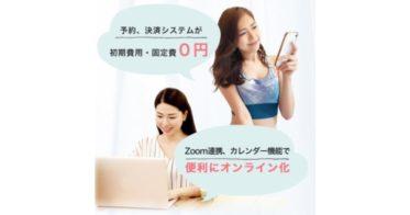 EVERGREEN株式会社、オンラインサービス支援ツール「SOONN」をリリース