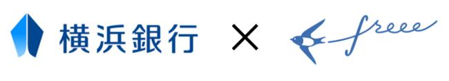 オンライン資金調達プラットフォーム「資金調達freee」に横浜銀行の法人向けビジネスファストローンと個人事業主向けビジネスフリーローンの2商品を新たに掲載