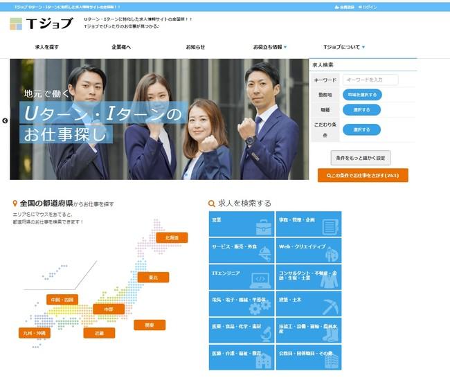 日本トーター株式会社のUIターンに特化した求人情報サイトの全国版「Tジョブ」本格始動