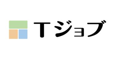 Tジョブ ロゴ 画像