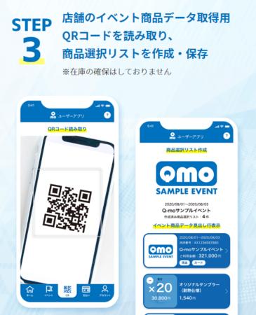 Q-moアプリについて-株式会社ラッセル