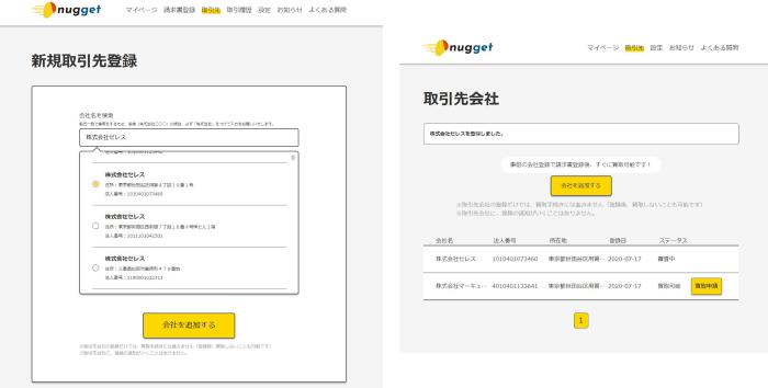 nugget(ナゲット)の機能、新規登録