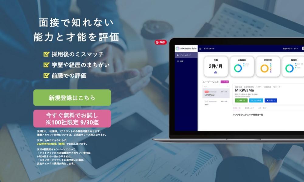 オンラインで完結するリファレンスチェックツール、MiKiWaMe Point(ミキワメ ポイント)β版