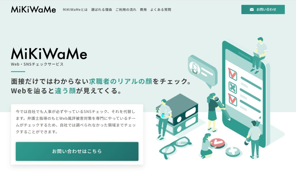 SNSリファレンスチェックサービス「MiKiWaMe(ミキワメ)」