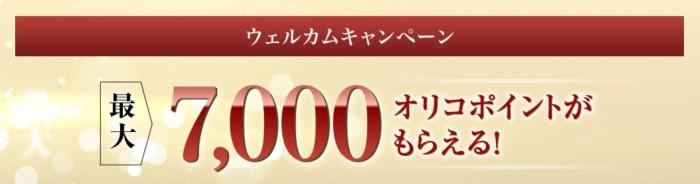 オリコ EX Gold for Biz ウェルカムキャンペーン