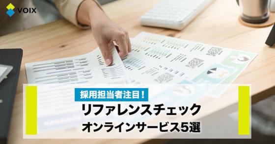 リファレンスチェックのオンラインサービス5選 ~ 欧米の採用では常識!