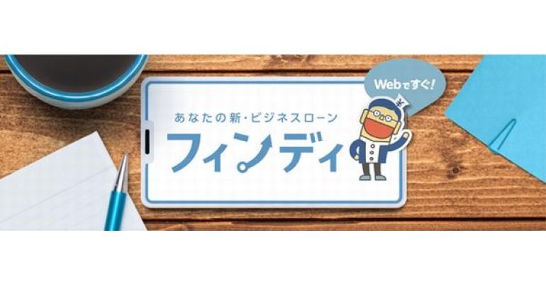 福岡銀行の新ビジネスローン「フィンディ」 ロゴ