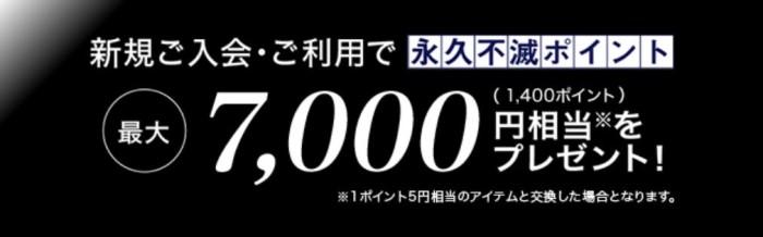 セゾンコバルトビジネス 入会キャンペーン ~ 最大7,000円相当プレゼント