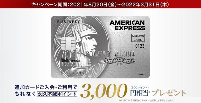 セゾン プラチナ ビジネス アメックス 追加カード入会キャンペーン