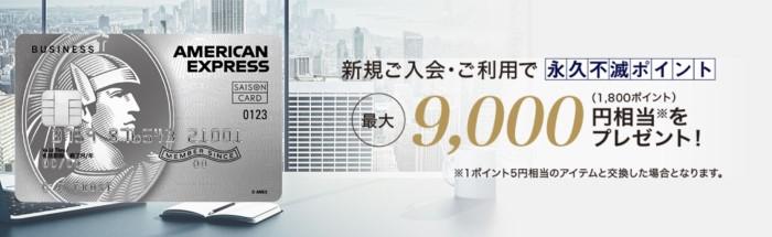 セゾンアメックス入会キャンペーン ~ 最大9,000円相当プレゼント