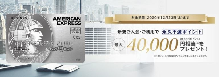 セゾンプラチナアメックス入会キャンペーン ~ 最大4万円相当プレゼント