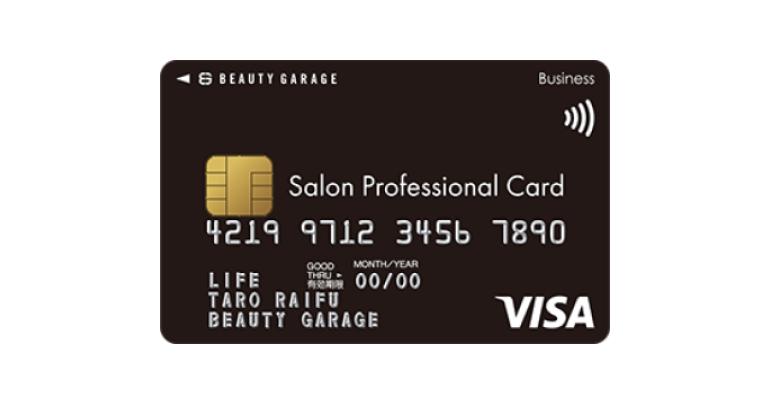 Salon Professional Card(サロンプロフェッショナルカード)画像 券面