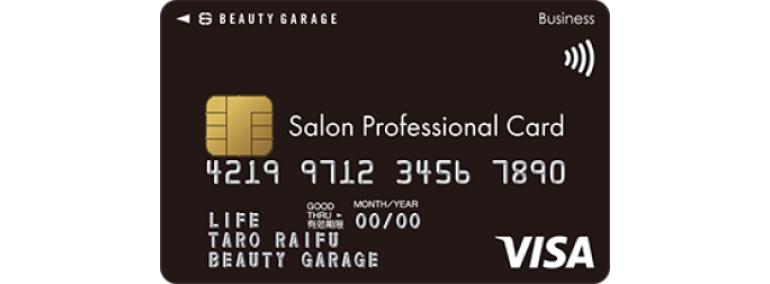 サロンプロフェッショナルカード 画像 券面
